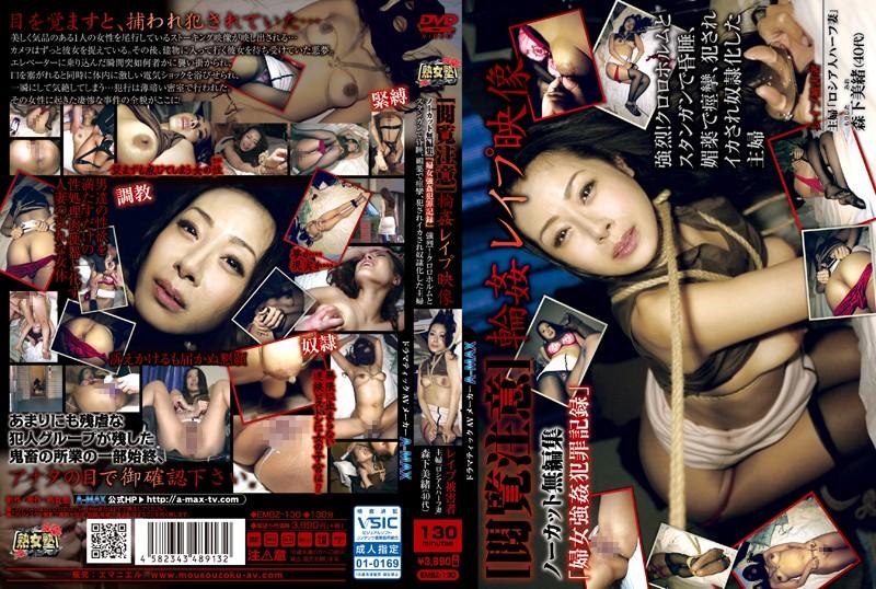 "EMBZ-130 asian porn Mio Morishita [Caution Before Viewing] Uncut And Unedited Gang Bang Rape Footage ""A Video Record Of Lady Rape"