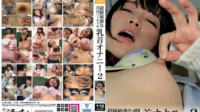 EVIS-255 free porn online Super Sensitive Dirty Talk Virtual Nipple Masturbation 2