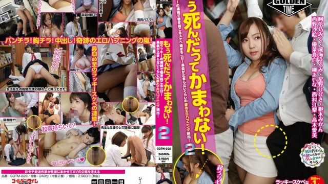 GDTM-028 japanese sex movie Mikan Kururugi Mashiro Yuna A Day With Lucky Coincidences Makes You Feel Like The Happiest Man On Earth! So Many Erotic Things