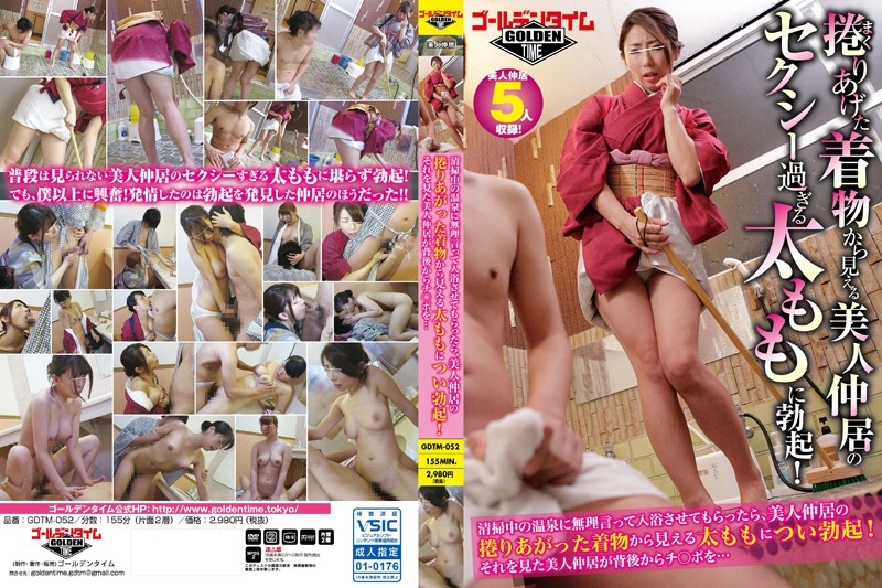 GDTM-052 jav The Hot Hostess At My Hot Spring Told Me I Couldn't Go In The Water Because She Was Cleaning It, But