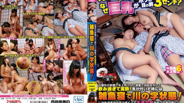 GDTM-125 asian porn I Went On A Business Trip With My 2 Bosses, And We Got So Drunk We All Fell Asleep In Our Room! And