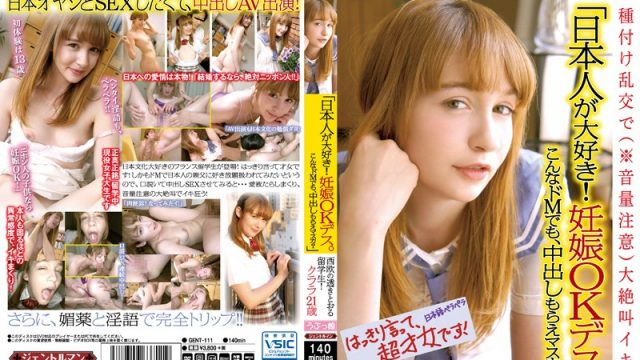 """GENT-111 free online porn """"I Love Japanese Men! I Don't Mind Getting Pregnant. Can A Masochist Like Me Get Creampied?"""" A"""
