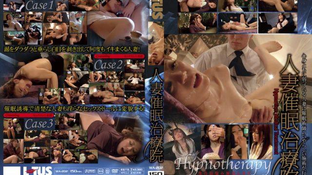 WA-202 streaming jav Married Woman Hypnotism Hospital