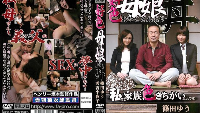 AKBS-004 porn japanese Sexy Stepmother And Daughter Sex Yu Shinoda Yoko Hideyoshi