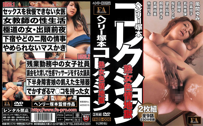 FABS-006 asian porn Henry Tsukamoto Collection Mature Women Lust Hell