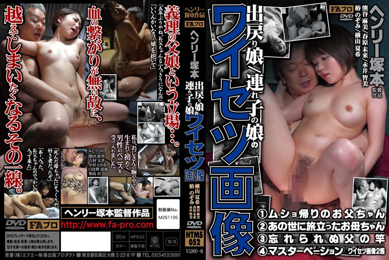 HTMS-052 jav video A Divorcee Moves Home: Portrait of a Filthy Stepdaughter
