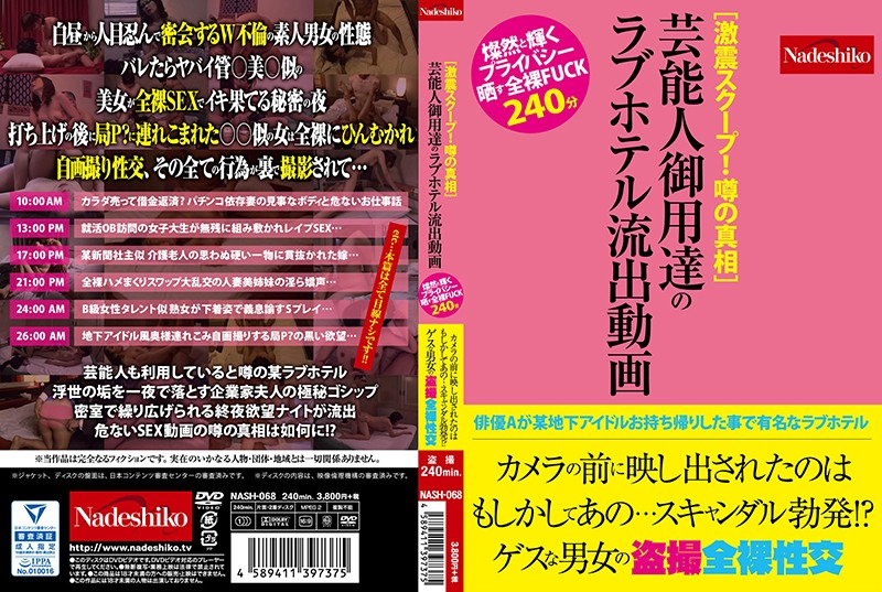 NASH-068 porn xxx [A Super Scoop! The Truth Behind The Rumor] Videos Leaked From A Love Hotel Frequented By Celebrity