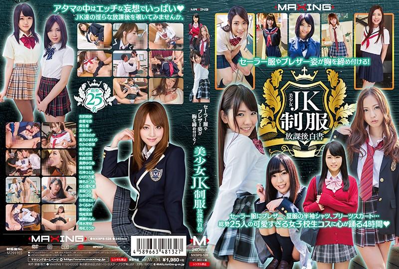 MXSPS-528 hd porn stream Akiho Yoshizawa Kana Yume Sailor Uniforms And Blazers That Keep Boobs Tightly Bound! Beautiful Girls in School Uniform After