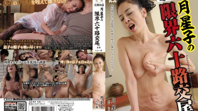 HONE-107 porn japan hd Fakecest: Hoshiko Tsuki's 60 Something Sex Limit Hoshiko Tsuki
