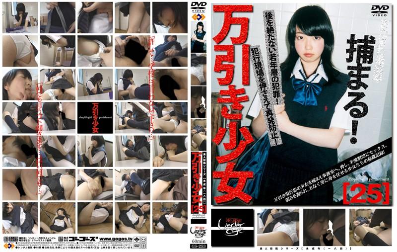 GS-253 jav xxx Under Age 184 Shoplifting Teen 25