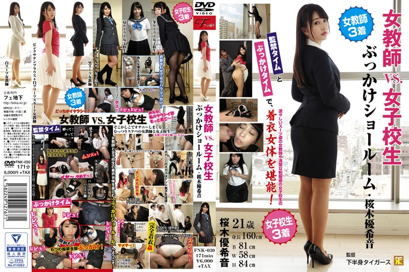 FNK-030 japanese porn video A Female Teacher Vs A Schoolgirl The Bukkake Showroom Yukine Sakuragi