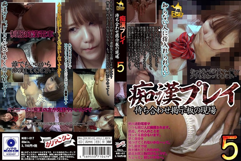 NUBI-017 porn asian At The Scene Of A Bulletin Board For Molester Play 5
