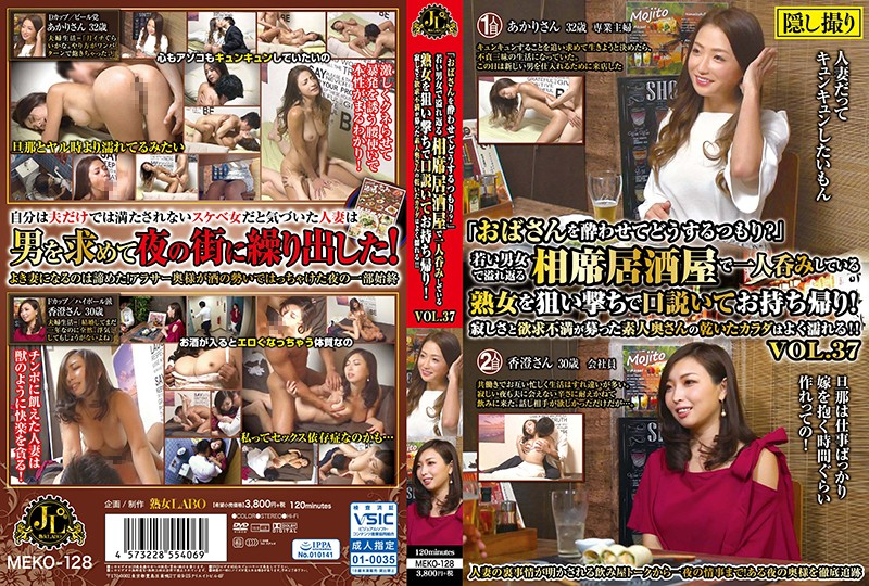 "MEKO-128 jav pov ""Why Are You Trying To Get An Old Lady Like Me Drunk?"" This Izakaya Bar Was Filled With Young Men"