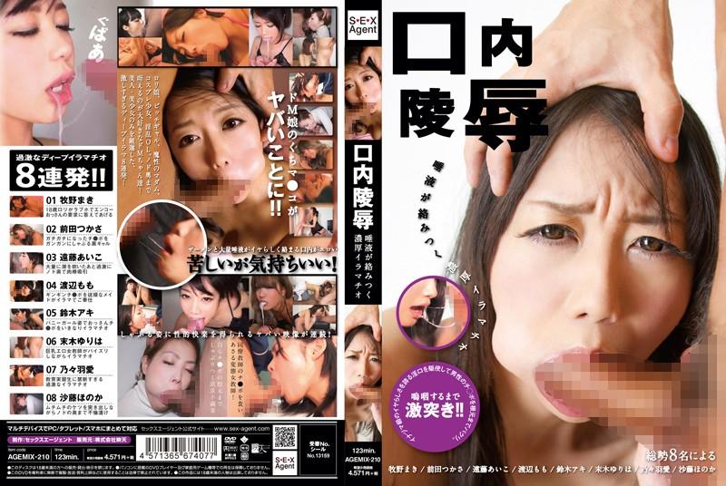 AGEMIX-210 JavSeen Oral Torture & Rape: Wet Deep Throats