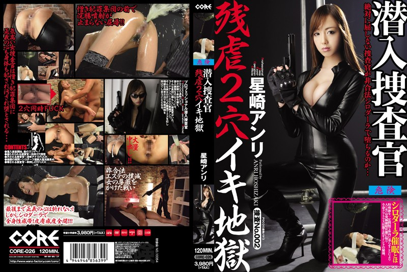CORE-026 free jav Undercover Investigation – Brutal Two Hole Hell Anri Hoshizaki