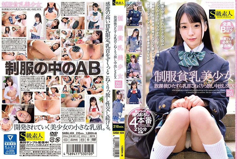 SABA-404 JavGuru A Beautiful Girl With Tiny Tits In A School Uniform Vol.001 She'll Be Having Constant Nipple
