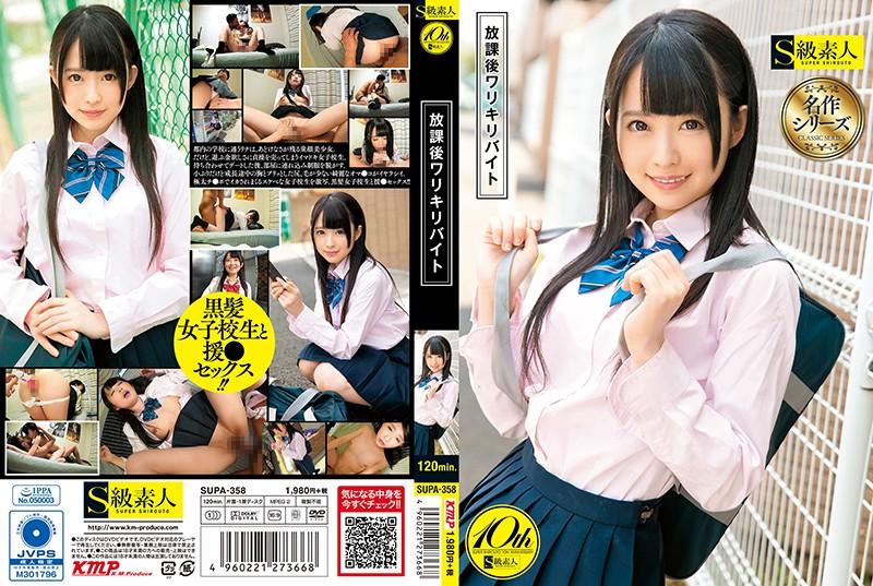 SUPA-358 watch jav After School Job