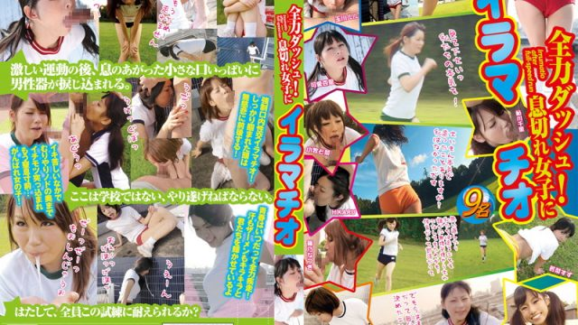 IDL-006 jav tube All Out Sprints! Deep Throat Face Fucking Gasping Girls