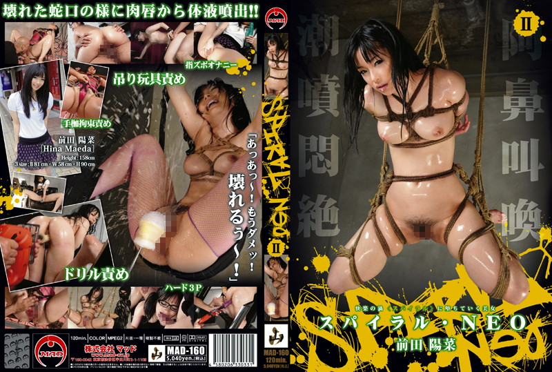 MAD-160 jav for me SPIRAL NEO 2