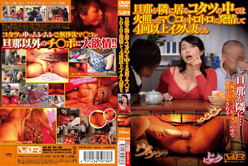 VRTM-039  Married Women Get Horny Under The Heater Next To Their Husbands, Their Hot Pussies Ooze Until They