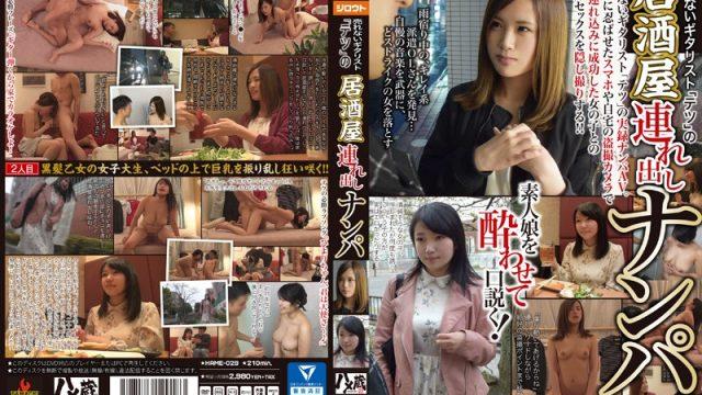 HAME-029 asian incest porn Tetsu, The Unsuccessful Guitarist Goes On A Picking Up Girls Rampage At The Izakaya Bar