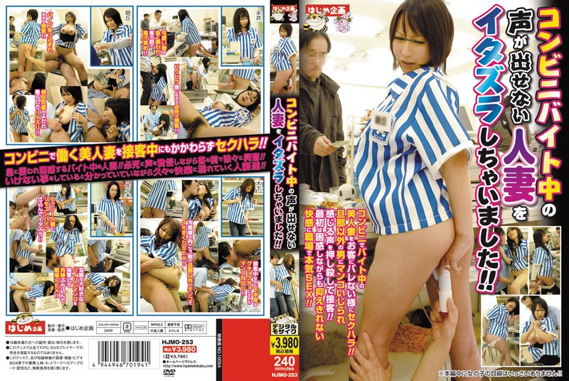HJMO-253 japanese adult video Pulling Pranks on Married Women While She Works at the Convenience Store Where She Can't Make a
