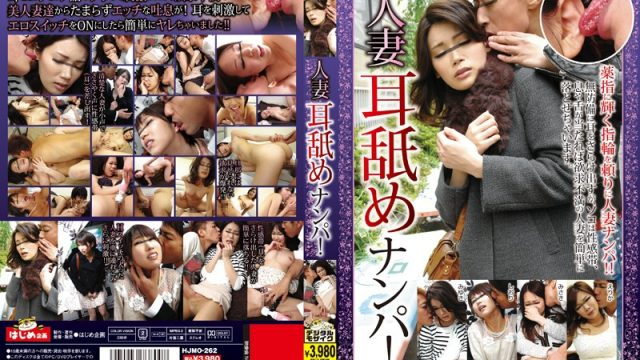 HJMO-262 japan porn Picking Up Married Women for Ear Licking!