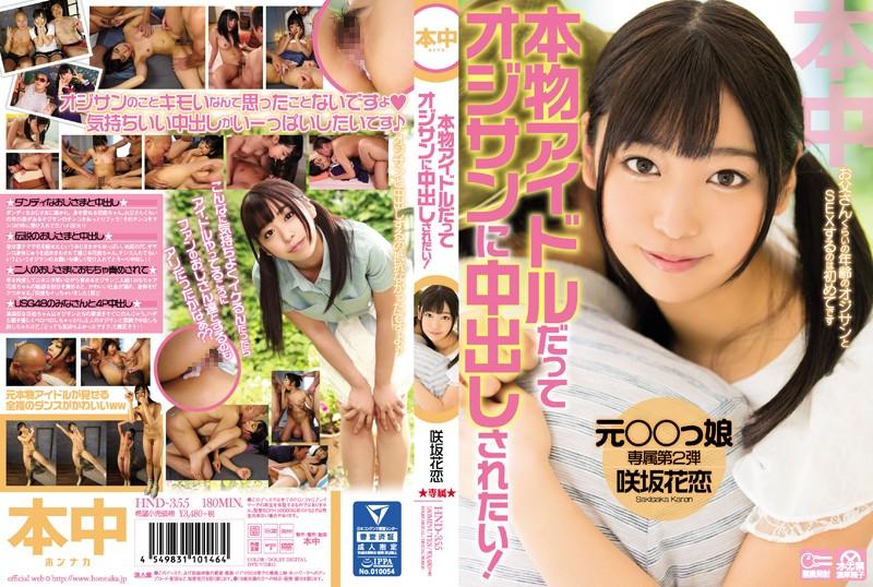 HND-355 jav tube Real Idols Want Old Men To Creampie Them! Karen Sakisaka