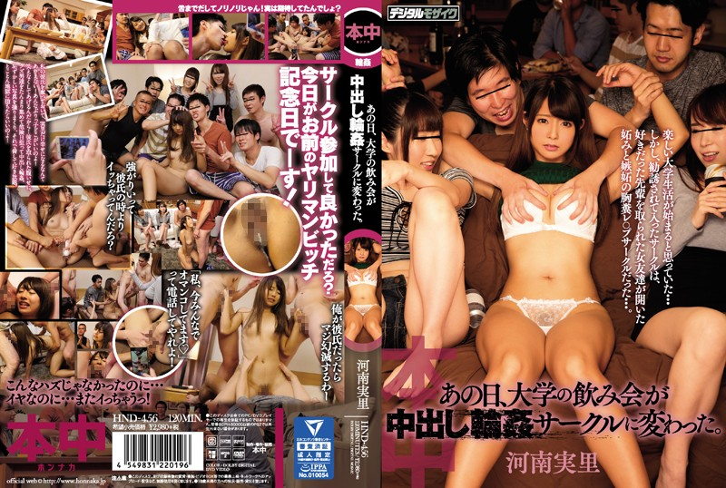 HND-456 jav watch The Day That Our College Meetup For Drinks Became A Creampie Gang Bang. Minori Hanan