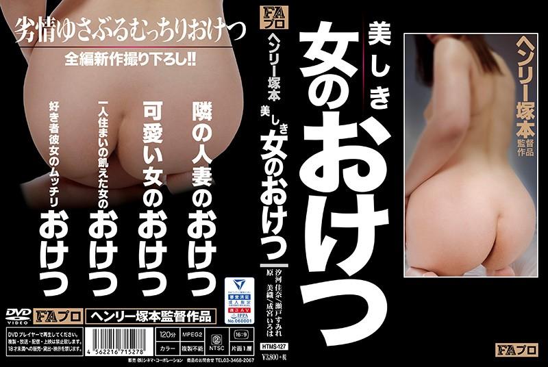 HTMS-127 jav Henry Tsukamoto Beautiful Woman's Ass
