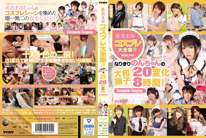 IDBD-722 japan xxx Mayu Nozomi Cosplay Mega Collection!! Petite Japanese Beauty Nozomi Changes 20 Times Over 8 Hours!