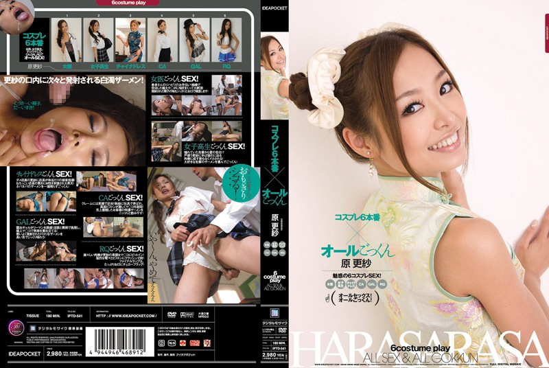 IPTD-541 japanese porn 6 Scenes of Real Cosplay x They All Swallow Sarasa Hara