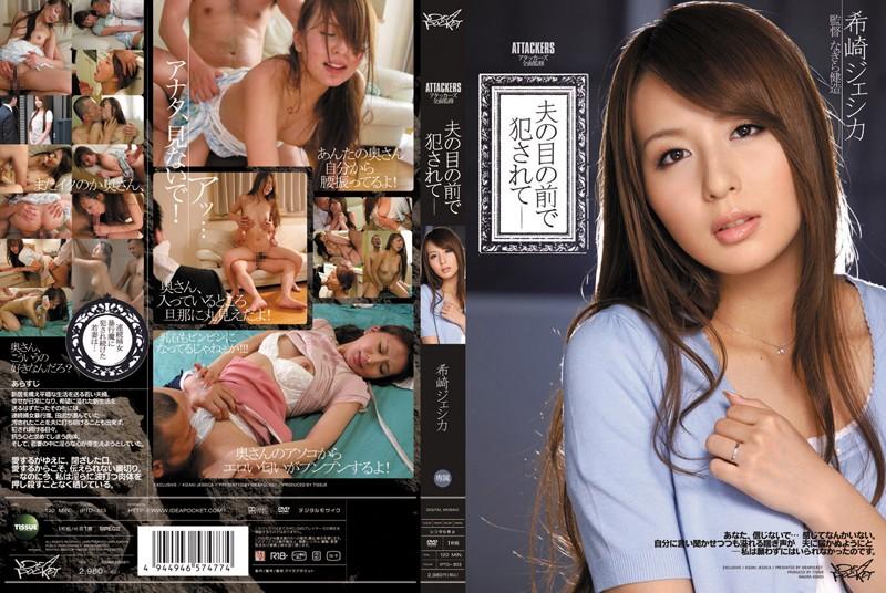 IPTD-813  Jessica Kizaki Is Fucked In Front Of Her Husband
