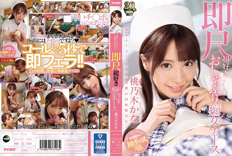 IPX-293 Javbraze Kana Momonogi Use The Mobile Nurse Call Button To Cum In A Woman's Mouth Whenever You Want! The Perverted Nurse