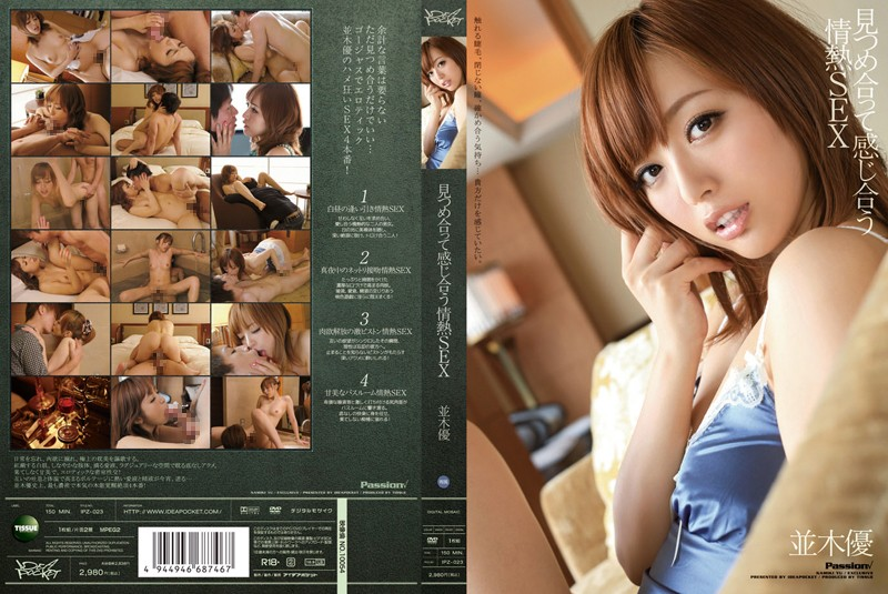 IPZ-023 jav download Eye Contact Sparks Passionate SEX – Yu Namiki