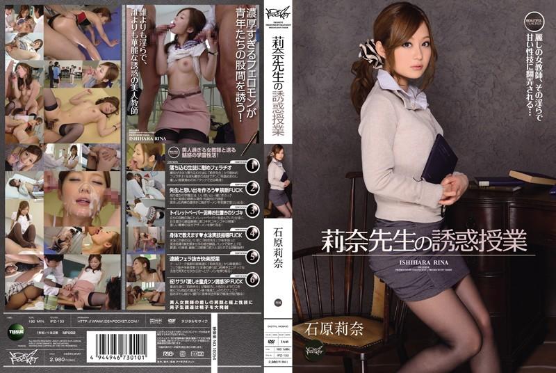 IPZ-133 jav hd stream Ms. Rina's Seduction Class – Rina Ishihara
