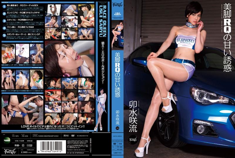 IPZ-209 japanese porn video Beautiful Legs – RQ's Sweet Temptation Saryu Usui