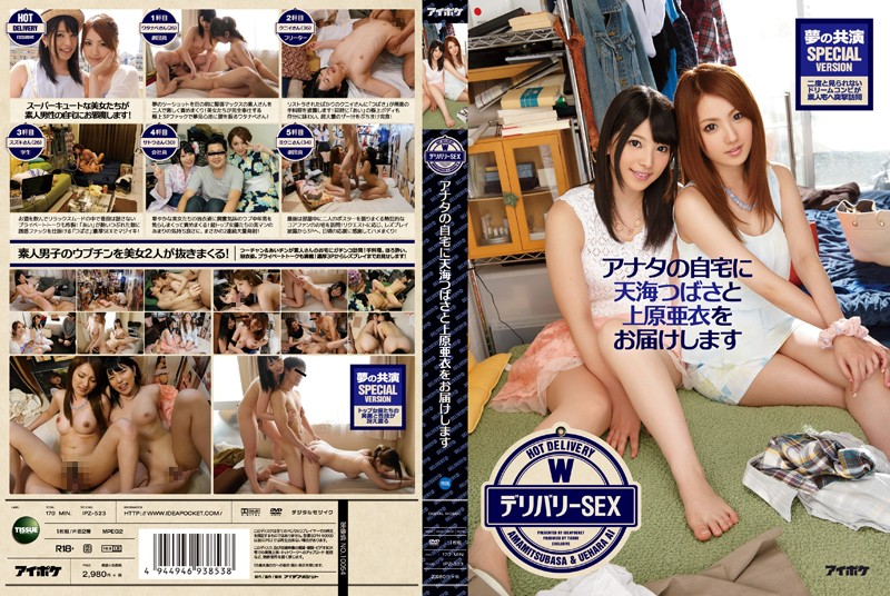 IPZ-523 xnxx Double Delivery SEX We Bring Tsubasa Amami and Ai Uehara to Your Home