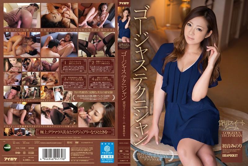 IPZ-535 jav xxx Gorgeous Technician Charter Sweet Room Minori Hatsune