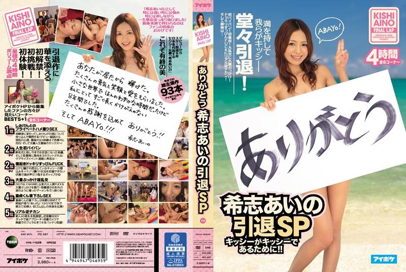 IPZ-667 jav videos Thank You Aino Kishi Retirement Special