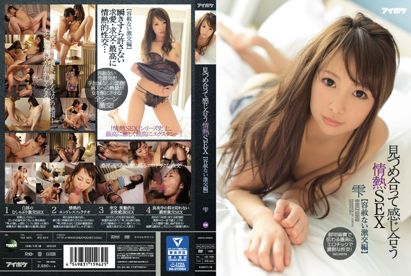 IPZ-934 hpjav The Passion Felt When We Look At each Other. SEX [No Pardon Extreme Sex edition] Second Half