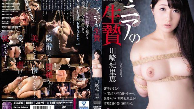 JBD-223 japanese hd porn Sacrifice Maniac Kirie Kawasaki