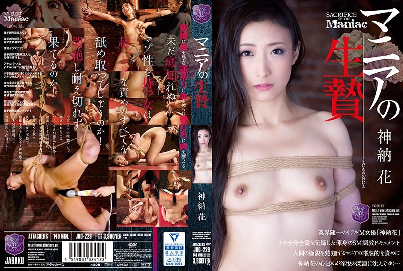 JBD-229 jav japanese The Fetish Sacrifice Hana Kano