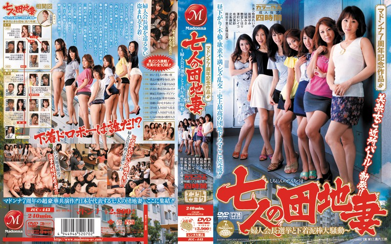 JUC-443 jav porn Madonna 7th Anniversary 7 Housewives ~ Woman's Council President and the Underwear Incident~