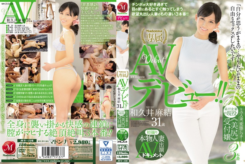 JUY-116 japanese jav Mayu Wakui Real Married Woman's First Time Shots – AV Documentary – This Wife Is Naughty… Famous IT-Company's