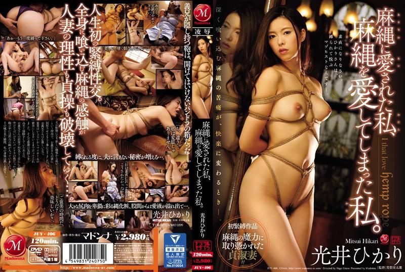 JUY-406 japanese porn hd Loved By Rope, I Love Rope – Hikari Mitsui