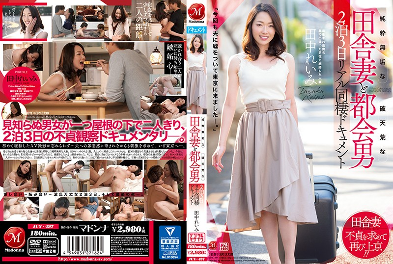 JUY-497 jav video Reimi Tanaka An Innocent And Pure Country Wife And A Rules-Breaking City Boy A 3 Day 2 Night Real Sex Life