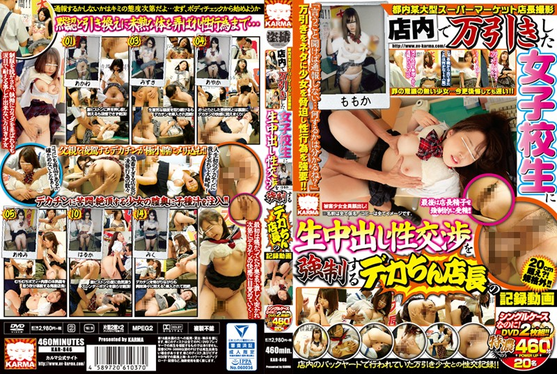KAR-846 asian xxx Footage Filmed By The Manager Of A Major Supermarket In The City A Video Record Of A Mega Cock Store