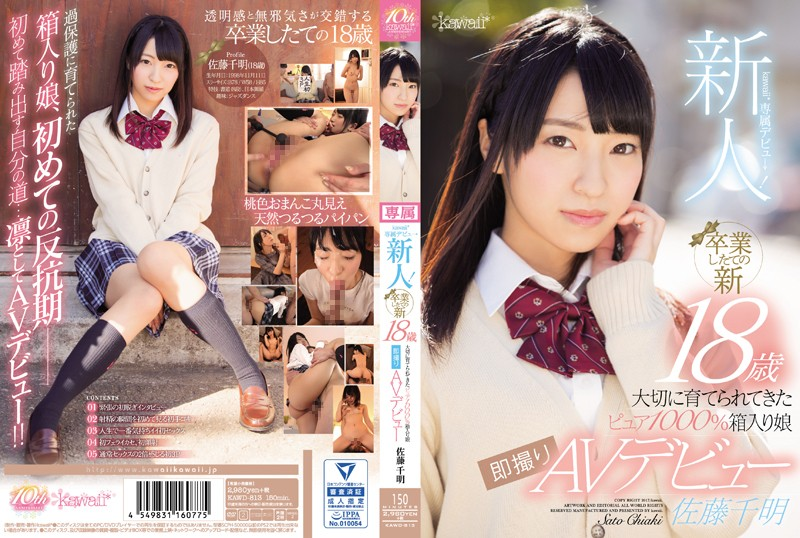 KAWD-813 jav streaming Chiaki Sato New Face! Kawaii Exclusive Debut An 18 Year Old Fresh Off Her Graduation This Pure And Delicately