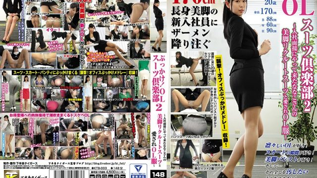 KTB-003 jav hd Nanako Miyamura BUKKAKE! The Office Ladies Suits Club 2 – Nanako-san Has Come For Her Company Interview Wearing